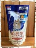 うさピカ消臭剤ナチュラルバイオ (無香料) 詰替